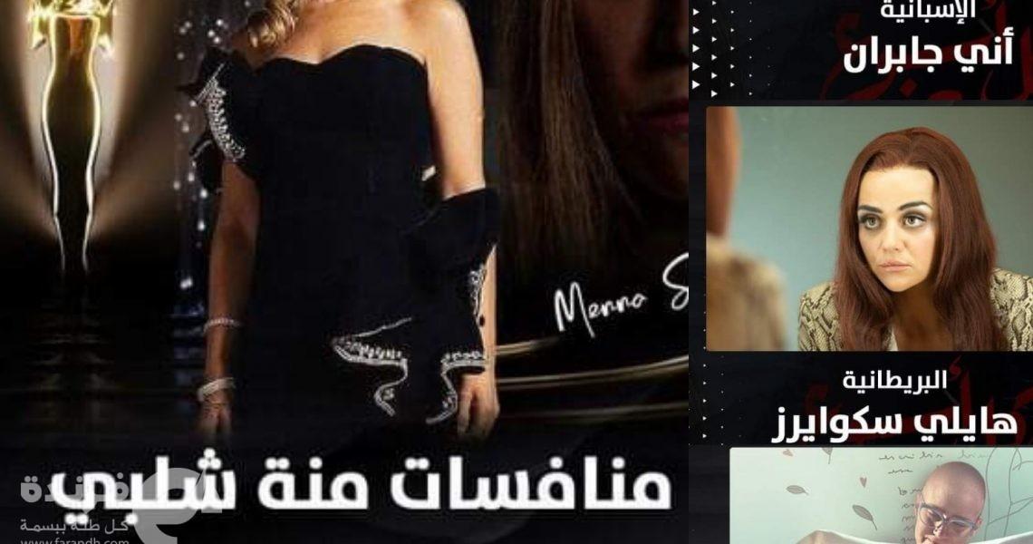 هجوم على منة شلبي لترشحها لـ Emmy Award .. بسبب الجائزة أم بسبب صورها؟!