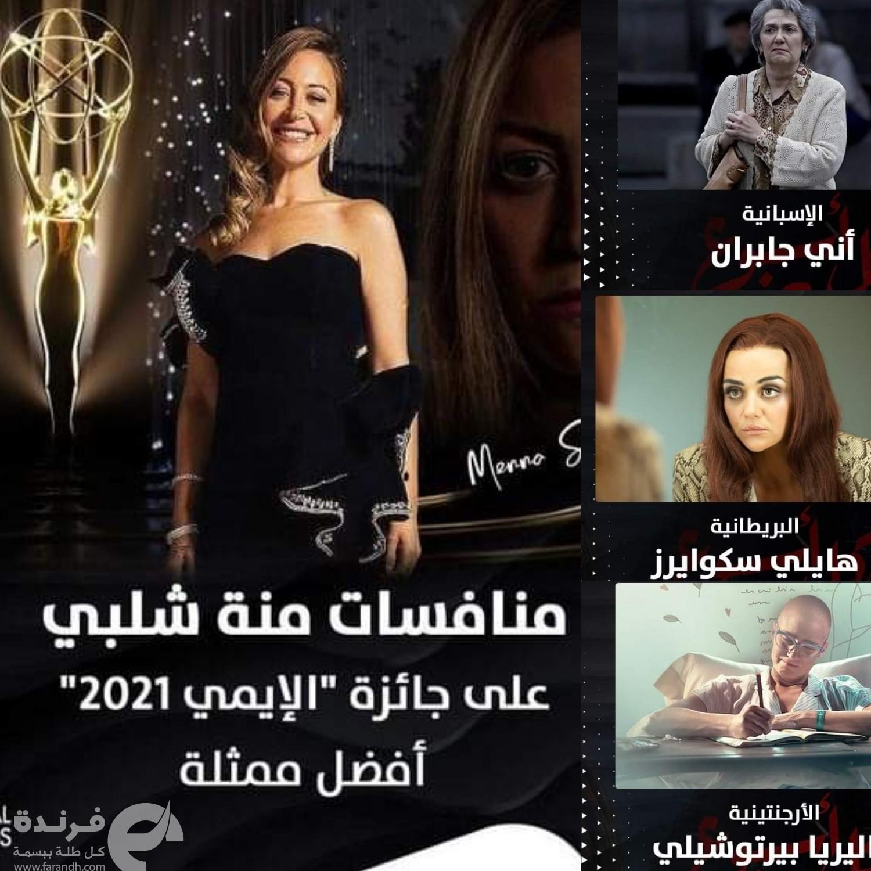 ترشح منة شلبي لـ Emmy Award