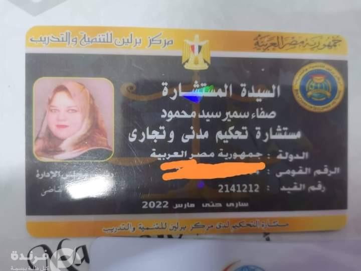 الصحفية صفاء سمير