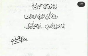 أغرب الإهداءات في مقدمة الكتب  مكتبة فرندة