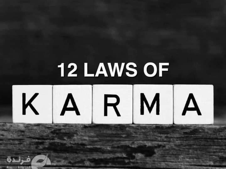 قوانين الكارما